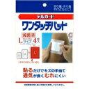 【メール便発送送料無料】阿蘇製薬 デルガードワンタッチパッド Lサイズ4枚入