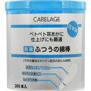 CARELAGE(ケアレージュ) 抗菌ふつうの綿棒 200本入[山洋]