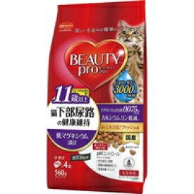【納期:1~7営業日】【10000円以上で本州・四国送料無料】ビューティープロ 猫下部尿路の健康維持 11歳以上 フィッシュ味 室内猫用 560g(140g×4袋)[日本ペットフード BEAUTY pro(ビューティープロ)]