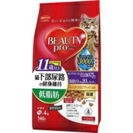 【納期:1~7営業日】【10000円以上で本州・四国送料無料】ビューティープロ 猫下部尿路の健康維持 低脂肪 11歳以上 フィッシュ味 560g(140g×4袋)[日本ペットフード BEAUTY pro(ビューティープロ)]