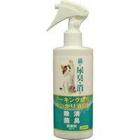 ニチドウ 猫の尿臭を消す消臭剤 無香料タイプ 250ml