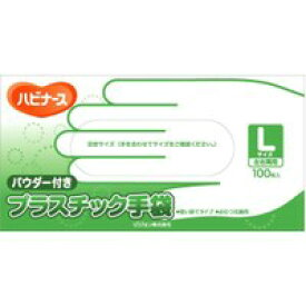 【10000円以上で本州・四国送料無料】ピジョンタヒラ ハビナース プラスチック手袋 L 100枚入
