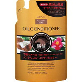 The oil (horse oil, camellia oil, coconut oil) non silicon conditioner of ディブ three kinds 400 ml [Kumano oils and fats ディブ] for repacking it