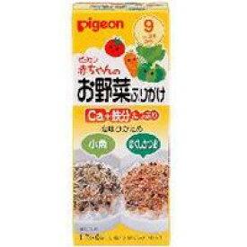 【10000円以上で本州・四国送料無料】Pigeon ピジョン 赤ちゃんのお野菜ふりかけ 小魚・ほぐしかつお 1.7g×6袋