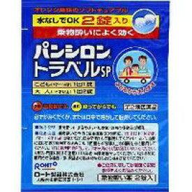 【第2類医薬品】【メール便発送送料無料】ロート製薬 パンシロントラベル 2錠