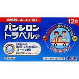 【第2類医薬品】【メール便発送送料無料】ロート製薬 パンシロントラベル 12錠
