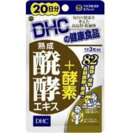 【メール便発送送料無料】DHC ディーエイチシー 熟成醗酵エキス+酵素 20日分 60粒 [ディーエイチシー(DHC) DHC サプリメント]