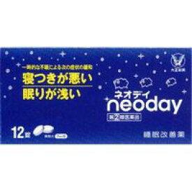 【第(2)類医薬品】【メール便発送送料無料】大正製薬 ネオデイ 12錠