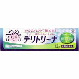 【第2類医薬品】【メール便発送送料無料】大正製薬 デリトリーナ 12g