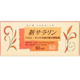 【第(2)類医薬品】【メール便発送送料無料】大塚製薬 新サラリン 30錠