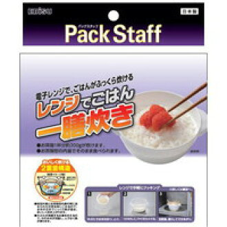 Microwaveable bowl of rice PS-G9 [Ebisu range series]
