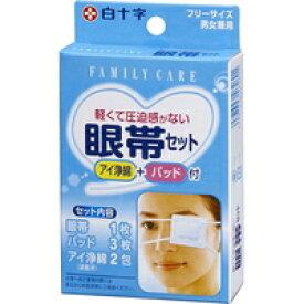 ◆2個セット/【メール便送料無料】FC 眼帯セット[白十字 FC(ファミリーケア)]