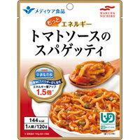 【10000円以上で本州・四国送料無料】メディケア食品 もっとエネルギー トマトソースのスパゲッティ 120g (区分2/歯ぐきでつぶせる)