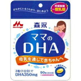 【10000円以上で本州・四国送料無料】森永 ママのDHA(90粒)