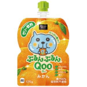 コカ・コーラ ミニッツメイド ぷるんぷるんQoo(クー) みかん味125gパウチ *60個(2ケース)