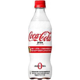 コカ・コーラ(コカコーラ) プラス 470mlペットボトル *48個(2ケース)