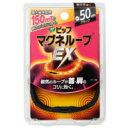 【メール便発送送料無料】ピップマグネループEX 高磁力タイプ ブラック 50cm