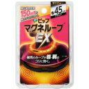 【メール便発送送料無料】ピップマグネループEX 高磁力タイプ ブラック 45cm