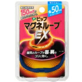 【メール便発送送料無料】ピップマグネループEX ネイビーブルー 50cm