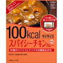マイサイズ 100kcal スパイシーチキンカレー 140g[大塚食品]