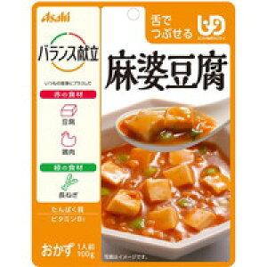 【10000円以上で本州・四国送料無料】バランス献立 麻婆豆腐 100g[アサヒグループ食品]