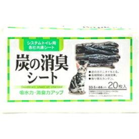 【納期:1~7日】【10000円以上で本州・四国送料無料】炭の消臭シート(20枚入)