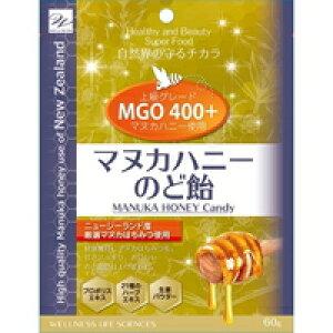 【10000円以上で本州・四国送料無料】マヌカハニーのど飴(60g)