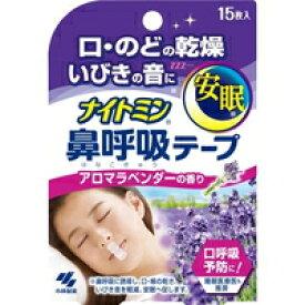 【メール便発送送料無料】ナイトミン 鼻呼吸テープ アロマラベンダーの香り(15枚入)