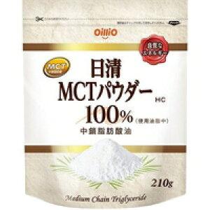 【10000円以上で本州・四国送料無料】日清 MCTパウダー 100%(210g)[日清オイリオ]