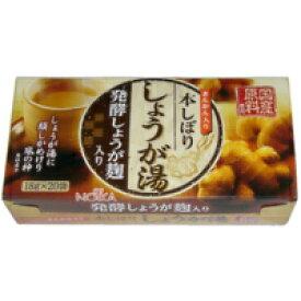 【10000円以上で本州・四国送料無料】ノイカ 発酵しょうが麹入り 本しぼりしょうが湯(18g*20包)