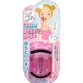 【メール便発送送料無料】PCアイラッシュカーラー ピンク(1コ入)