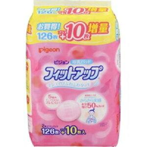 【10000円以上で本州・四国送料無料】 ピジョン 母乳パッド フィットアップ(126枚)