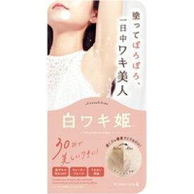 【メール便発送送料無料】白ワキ姫(18g)[himecoto(ヒメコト)]