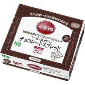 マービー 低カロリーチョコレートスプレッド(10g*35本)[マービー(MARVIe)]