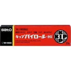 ◆2個セット/【メール便送料無料】【第2類医薬品】キップパイロール-Hi(23g)[キップパイロール]