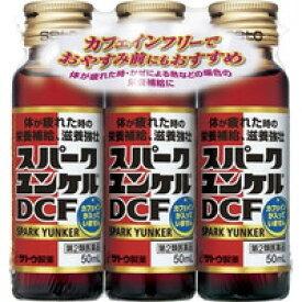 【第2類医薬品】スパークユンケルDCF(50ml*3本入)[ユンケル]
