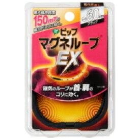 【メール便発送送料無料】ピップマグネループEX 高磁力タイプ ブラック 60cm