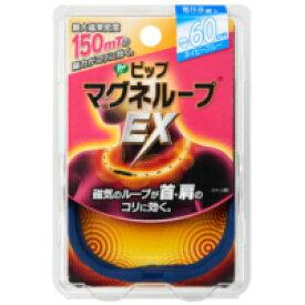 【メール便発送送料無料】ピップマグネループEX ネイビーブルー 60cm