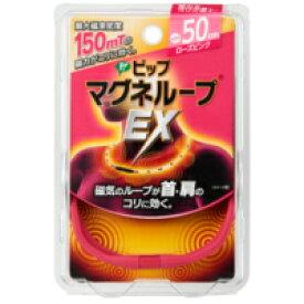 【メール便発送送料無料】ピップマグネループEX ローズピンク 50cm