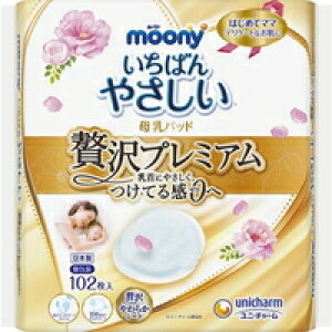 ムーニー 母乳パッド 贅沢プレミアム(102枚入)[ムーニー]