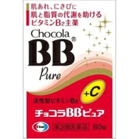 【第3類医薬品】チョコラBBピュア(80錠)[チョコラBB]
