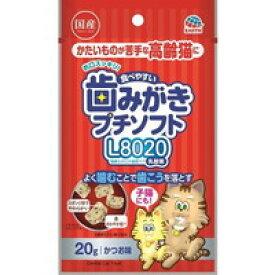 ◆2個セット/【メール便送料無料】歯みがきプチソフト L8020 かつお味(20g)[歯みがきロープシリーズ]