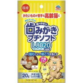 ◆2個セット/【メール便送料無料】歯みがきプチソフト L8020 チキン&レバー味(20g)[歯みがきロープシリーズ]