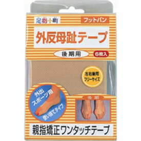 ◆2個セット/【メール便送料無料】足指小町 外反母趾テープフットバン 6枚 [ミノウラ]