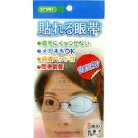◆2個セット/【メール便送料無料】川本産業(カワモト) 貼れる眼帯 3枚入