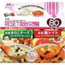 アサヒフードアンドヘルスケア リセットボディ 豆乳きのこチーズ&鶏トマトスープアサヒフードアンドヘルスケア リゾット 5食セット