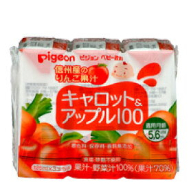 【10000円以上で本州・四国送料無料】pigeon ピジョン ベビー飲料 キャロット&アップル 125ml×3本入