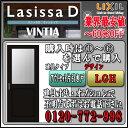 LIXIL ラシッサD ヴィンティア アウトセット片引戸タイプ LGH リクシル ドア