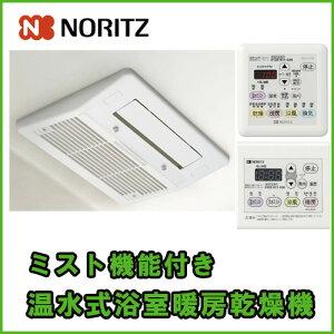 ノーリツ温水式浴室暖房乾燥機 BDV-M3305AUKNT-BL 1室ミスト機能付・自動乾燥機能付タイプ