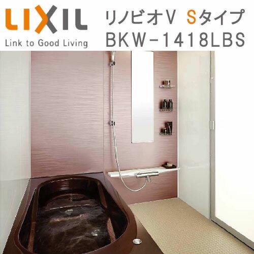リクシル イナックス システムバスルーム リノビオ Vシリーズ Sタイプ BKW-1418LBS RC H (C) プランNO.BK18B 写真セット価格 浴室